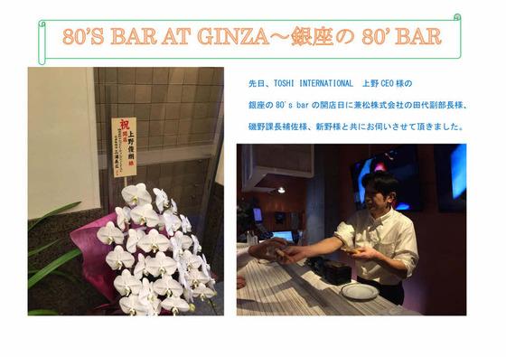 80'S BAR AT GINZA1