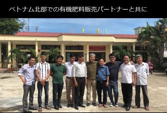 ベトナム北部有機肥料販売パートナーとのセッション ~Session with Viet Nam Northern Organic fertilizer sales Partner